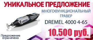 DREMEL 4000