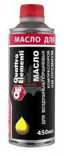 Масло для компрессоров QUATTRO ELEMENTI 450 мл, металлический флакон