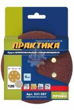 Круги шлифовальные на липкой основе ПРАКТИКА 6 отверстий, 150 мм P120 (5шт.) картонный подвес