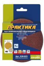 Круги шлифовальные на липкой основе ПРАКТИКА БЕЗ отверстий 125 мм, P 40 (5шт.) картонный подвес