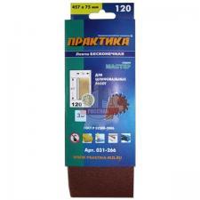 Лента бесконечная 75х457 P120 ПРАКТИКА (3шт.) картонный подвес