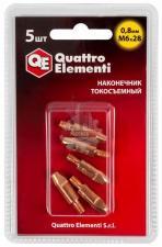 Наконечник токосъемный QUATTRO ELEMENTI M6x28 0.8 мм (5 шт) в блистере, для горелки полуавтомата