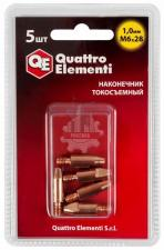 Наконечник токосъемный QUATTRO ELEMENTI M6x28 1.0 мм (5 шт) в блистере, для горелки полуавтомата