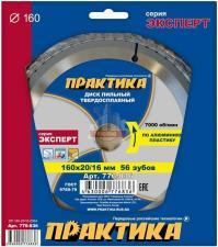 Диск пильный по алюминию 160 х 20/16 мм, 56 зубов ПРАКТИКА