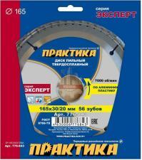 Диск пильный по алюминию 165 х 30/20 мм, 56 зубов ПРАКТИКА
