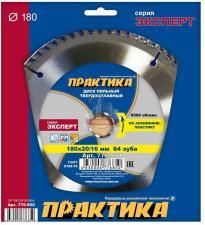 Диск пильный по алюминию 180 х 20/16 мм, 64 зуба ПРАКТИКА