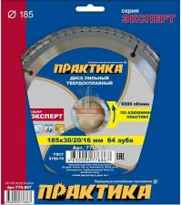 Диск пильный по алюминию 185 х 30/20/16 мм, 64 зуба ПРАКТИКА