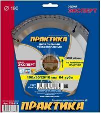 Диск пильный по алюминию 190 х 30/20/16 мм, 64 зуба ПРАКТИКА