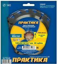 Диск пильный по дереву 140 х 20/16/12.7 мм, 20 зубов ДСП ПРАКТИКА