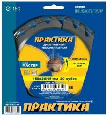 Диск пильный по дереву 150 х 20/16 мм, 20 зубов ДСП ПРАКТИКА