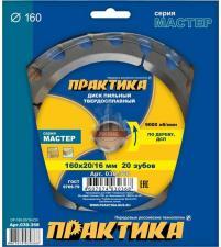 Диск пильный по дереву 160 х 20/16 мм, 20 зубов ДСП ПРАКТИКА