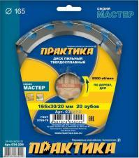 Диск пильный по дереву 165 х 30/20 мм, 20 зубов ДСП ПРАКТИКА