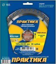 Диск пильный по дереву 165 х 30/20 мм, 36 зубов ДСП ПРАКТИКА