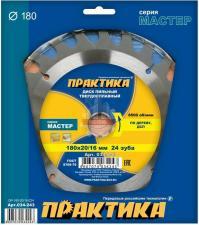 Диск пильный по дереву 180 х 20/16 мм, 24 зуба ДСП ПРАКТИКА