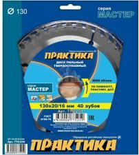 Диск пильный по ламинату 130 х 20/16 мм, 40 зубов ПРАКТИКА