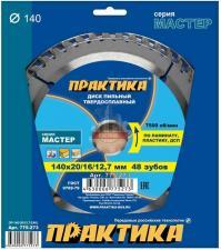 Диск пильный по ламинату 140 х 20/16/12.7 мм, 48 зубов ПРАКТИКА
