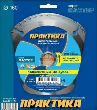 Диск пильный по ламинату 160 х 20/16 мм, 48 зубов ПРАКТИКА