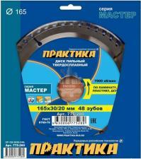 Диск пильный по ламинату 165 х 30/20 мм, 48 зубов ПРАКТИКА