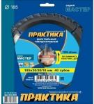Диск пильный по ламинату 185 х 30/20/16 мм, 40 зубов ПРАКТИКА