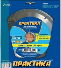 Диск пильный по ламинату 200 х 32/30 мм, 64 зуба ПРАКТИКА