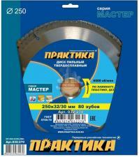 Диск пильный по ламинату 250 х 32\30 мм, 80 зубов ПРАКТИКА