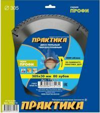 Диск пильный по ламинату 305 х 30 мм, 80 зубов ПРАКТИКА