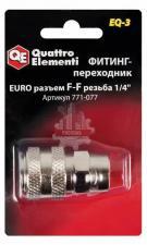 Фитинг-переходник QUATTRO ELEMENTI EQ-3, соединение мама EURO - мама резьба 1/4
