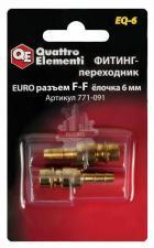 Фитинг-переходник QUATTRO ELEMENTI EQ-6, соединение папа EURO - папа елочка 6 мм, ( 2 шт )