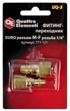 Фитинг-переходник QUATTRO ELEMENTI UQ-3, соединение папа EURO - мама резьба 1/4